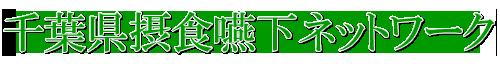 千葉県摂食嚥下ネットワーク